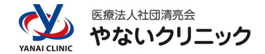 やないクリニック 公式ページ|西荻窪駅 北口20秒 心療内科・精神科